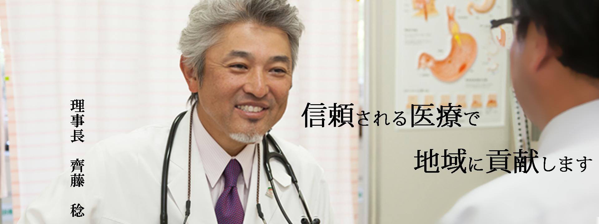 信頼される医療で地域に貢献します