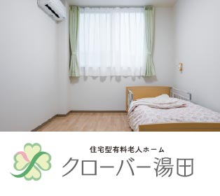 住宅型有料老人ホーム クローバー湯田