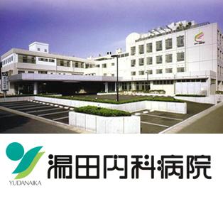 湯田内科病院